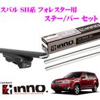 カーメイト INNO スバル SH系 フォレスター用 ルーフキャリア取付3点セット