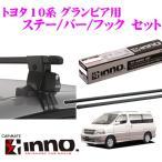 カーメイト INNO トヨタ 10系 グランビア用 ルーフキャリア取付3点セット