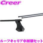 カーメイト INNO イノー トヨタ ハイエース (標準ルーフ付 H100/200系)用 ルーフキャリア取付2点セット