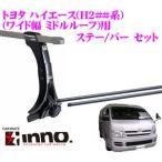 カーメイト INNO トヨタ ハイエース(H2##系 ワイド幅 ミドルルーフ車)用ルーフキャリア取付2点セットバー