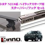 カーメイト INNO トヨタ 210系 ハイラックスサーフ用 ルーフキャリア取付4点セット