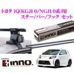 カーメイト INNO トヨタiQ(3ドアハッチバック KGJ10/NGJ10系)用 ルーフキャリア取付4点セット