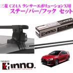 カーメイト INNO 三菱 CZ4A ランサーエボリューションX用 ルーフキャリア取付3点セット