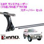 カーメイト INNO トヨタ ランドクルーザー(70系/90系プラド)用ルーフキャリア取付2点セット