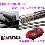 カーメイト INNO 日産 リーフ(ZE0系) エアロベースキャリア取付4点セット