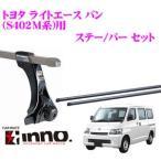 【在庫あり即納!!】カーメイト INNO トヨタ ライトエースバン(S402M系)用ルーフキャリア取付2点セット