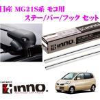 【在庫あり即納!!】カーメイト INNO 日産 MG21S系 モコ用 エアロベースキャリア(フラッシュタイプ)取付4点セット
