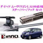カーメイト INNO ダイハツ ムーヴ(ワゴン LA100S/LA110S系)用 ルーフキャリア取付3点セット
