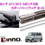 【在庫あり即納!!】カーメイト INNO ホンダ JF1/JF2 Nボックス用 ルーフキャリア取付4点セット
