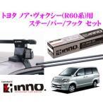 【在庫あり即納!!】カーメイト INNO トヨタ ノア/ヴォクシー(R60系)用 ルーフキャリア取付3点セット
