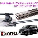カーメイト INNO トヨタ ノア/ヴォクシー/エスクァイア(80系)用 ルーフキャリア取付3点セット ブラック