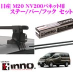 カーメイト INNO 日産 M20 NV200バネット用 ルーフキャリア取付3点セット