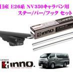 【在庫あり即納!!】カーメイト INNO 日産 E26系 NV350キャラバン用 ルーフキャリア取付4点セット