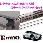 カーメイト INNO レクサス 10系 NX用 エアロベースキャリア(スルータイプ)取付4点セット