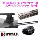 カーメイト INNO 三菱 GF系/GG系 アウトランダー用 ルーフキャリア取付3点セット