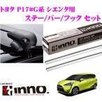 カーメイト INNO トヨタ 170系 シエンタ用 エアロベースキャリア(フラッシュタイプ)取付4点セット