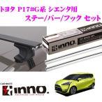 【在庫あり即納!!】カーメイト INNO トヨタ 170系 シエンタ用 ルーフキャリア取付4点セット