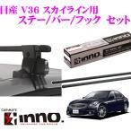 カーメイト INNO 日産 V36 スカイライン用 ルーフキャリア取付3点セット