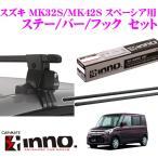 【在庫あり即納!!】カーメイト INNO スズキ MK32S/MK42S スペーシア用 ルーフキャリア取付3点セット
