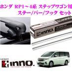 【在庫あり即納!!】カーメイト INNO ホンダ RP1〜4系 ステップワゴン用 ルーフキャリア取付4点セット