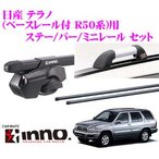 カーメイト INNO 日産 テラノ(ベースレール付 R50系)用ルーフキャリア取付3点セット
