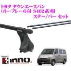 カーメイト INNO トヨタ タウンエースバン (ルーフレール付 S402系)用 ルーフキャリア取付2点セット