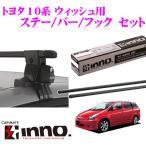 【在庫あり即納!!】カーメイト INNO トヨタ 10系 ウィッシュ用 ルーフキャリア取付3点セット