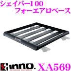 カーメイト INNO イノー XA569 シェイパー100 エアロベース