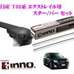 カーメイト INNO 日産 T32系 エクストレイル用 ルーフキャリア取付3点セット