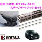 カーメイト INNO 日産 T32系 エクストレイル用 ルーフキャリア取付4点セット