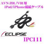 イクリプス IPC111 iPod接続ケーブルAVN-Z01/AVN-V01対応
