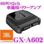 【在庫あり即納!!】日本正規品 JBL GX-A602 60W×2ch車載用パワーアンプ