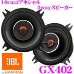 【在庫あり即納!!】日本正規品 JBL GX402 10cmコアキシャル2wayスピーカー