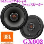 【在庫あり即納!!】日本正規品 JBL GX602 16.5cmコアキシャル2wayスピーカー 市販17cmバッフルでの取付にも適合