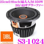 JBL S3-1024 最大入力1350W 4Ω/2Ωセレクタブル 10inch(25cm)サブウーファー