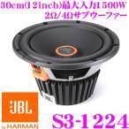 JBL S3-1224 最大入力1500W 4Ω/2Ωセレクタブル 12inch(30cm)サブウーファー