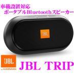 【在庫あり即納!!】JBL TRIP ノイズキャンセレーション機能搭載 ポータブルBluetoothスピーカー