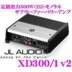日本正規品 JL AUDIO XD300/1v2 NexD Ultra-High Speed Class D 300W(@2Ω)サブウーファーパワーアンプ