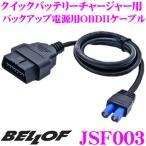 正規販売店 BELLOF ベロフ JSF003 クイックバッテリーチャージャー用 バックアップ電源用 OBDIIケーブル (DC12V)