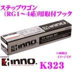 【在庫あり即納!!】カーメイト INNO K323 ホンダ ステップワゴン(RG1〜4系)用ベーシックキャリア取付フック