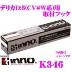 カーメイト INNO K346 ベーシックキャリア取付フック IN-SU-K5/IN-SU-K6対応