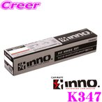 【在庫あり即納!!】カーメイト INNO K347 ベーシックキャリア取付フック IN-SU-K5/IN-SU-K6対応