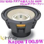 日本正規品 Infinity インフィニティ Kappa 100.9W 2Ω/4Ωセレクタブル 最大入力1400W25cmサブウーファー