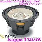 日本正規品 Infinity インフィニティ Kappa 120.9W 2Ω/4Ωセレクタブル 最大入力1400W30cmサブウーファー