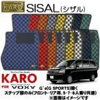 KARO カロ SISAL(シザル) 3002 ヴォクシー用フロアマット4点セット
