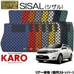 KARO カロ SISAL(シザル) 3419 ハリアー用 フロアマット3点セット