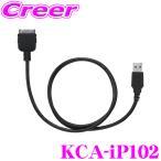 【在庫あり即納!!】ケンウッド KCA-iP102 iPodインターフェースケーブル 【音楽再生用】
