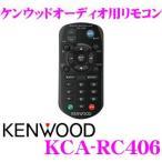 【在庫あり即納!!】ケンウッド KCA-RC406 ケンウッドオーディオ用リモコン