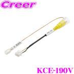 【在庫あり即納!!】アルパイン KCE-190V VIE-X088V/X08V用RCA接続リアビジョン用 ナビ交換コネクター