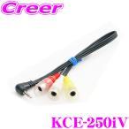 【在庫あり即納!!】アルパイン KCE-250iV AUX変換/ビデオ入力ケーブル(0.3m)